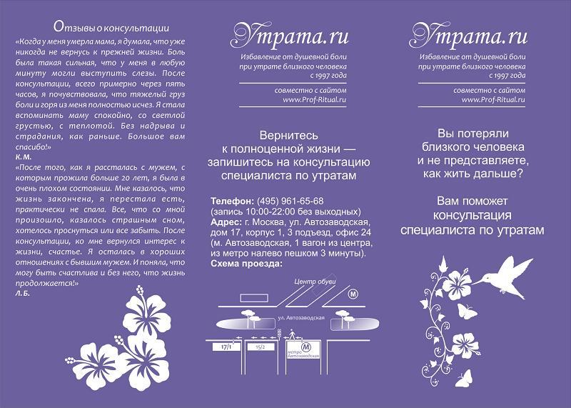 Buklet_Ytrata_ru_1.JPG