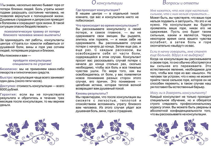 Buklet_Ytrata_ru_2.JPG