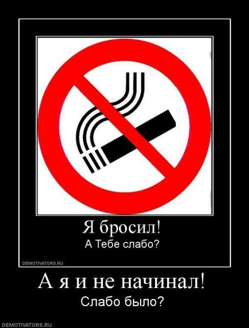 не_курить.jpg