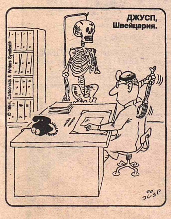 чешет скелетом.png