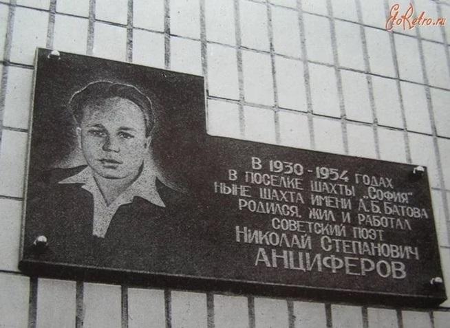АНЦИФЕРОВ.jpg